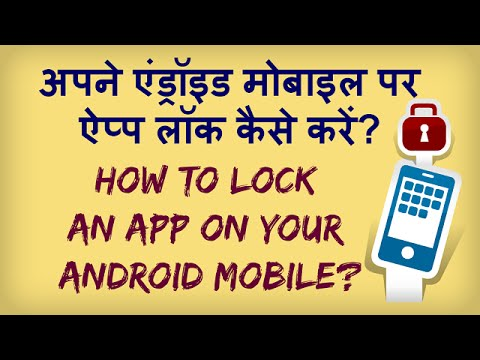 How To Lock Apps on Android? Android Phone Par App Lock Kaise Karte Hain?