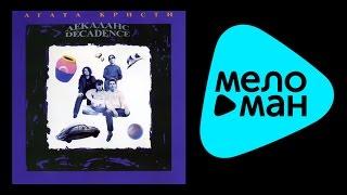 Агата Кристи  - Декаданс   (Альбом 1990)