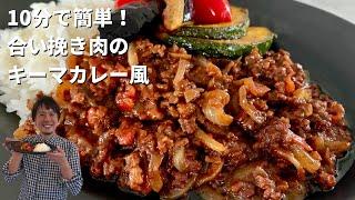 合いびき肉のキーマカレー風|Koh Kentetsu Kitchen【料理研究家コウケンテツ公式チャンネル】さんのレシピ書き起こし