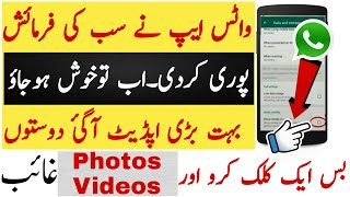 WhatsApp Best New Update | Hide photos/Videos [Urdu/Hindi]Yt Qurban