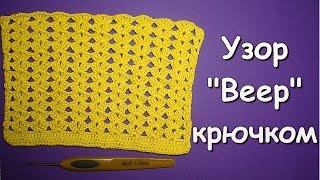 """Вязание крючком. МК: Узор """"Веер"""" - Crochet. Pattern """"Fan"""""""