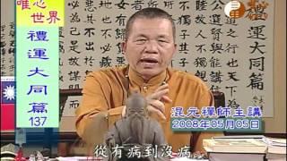 【禮運大同篇137】  WXTV唯心電視台