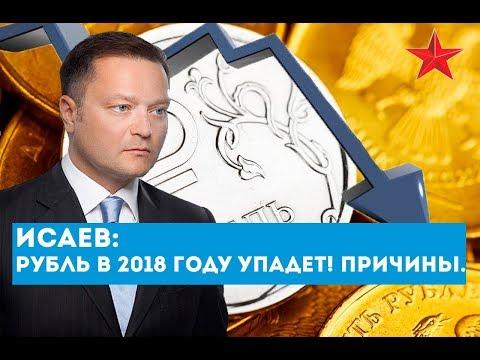 Исаев: Рубль в 2018 году упадет! Причины.