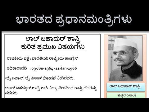 Indian Prime Ministers in Kannada / ಭಾರತದ ಪ್ರಧಾನ ಮಂತ್ರಿಗಳು / bharatada pradana mantrigalu
