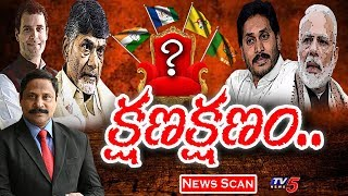 క్షణక్షణం..| News Scan LIVE Debate With Vijay | 22nd May 2019 | TV5News