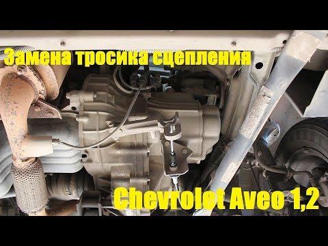 Замена тросика сцепления на Chevrolet Aveo 1,2  Шевроле Авео 2009 года