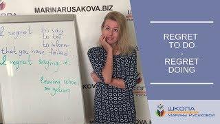 Английская грамматика с Мариной Русаковой: Regret to do - Regret doing