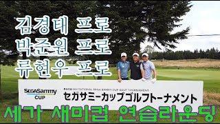 류현우골프 세미 세가컵 일본투어 연습라운딩 1부(김경태…