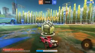Rocket League by Joker, Wycc, CRiMER [09.04.17] Part 1
