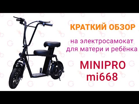 Электросамокат Minipro Mi668 — Краткий обзор