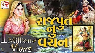 Rajbha Gadhvi || રાજપુત નુ વચન