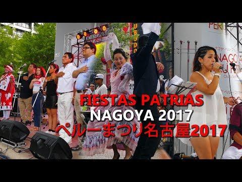 Fiestas Patrias Perú Nagoya Japón 2017 ペルーまつり名古屋2017