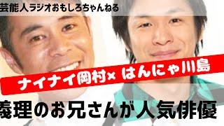 芸能人ラジオ おもしろチャンネル ナインティナイン岡村隆史、はんにゃ...
