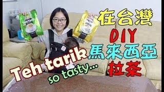 台灣也可以喝到馬來西亞拉茶,在家DIY的Teh tarik一樣有家鄉味│I drink dIY teh tarik in taiwan. So tasty!