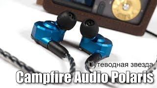 Обзор наушников Campfire Audio Polaris<