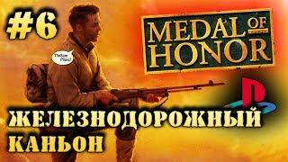 Medal Of Honor - ЖЕЛЕЗНОДОРОЖНЫЙ КАНЬОН [PS1] - Прохождение #6