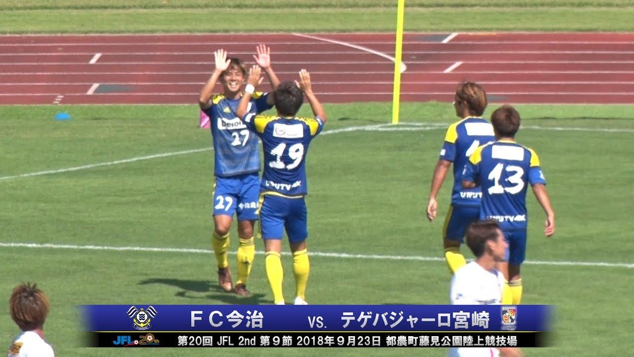 第20回JFL 2nd 第9節FC今治vs.テ...