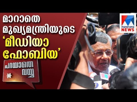 It is essential to change the attitude of Chief Minister against media - Parayathevayya