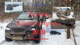 Зимняя Kyron встреча 2020 в Подмосковье.