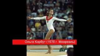 USSR Soviet Olympic Gold (1976-1988) СССР Совиет Олимпийские победы