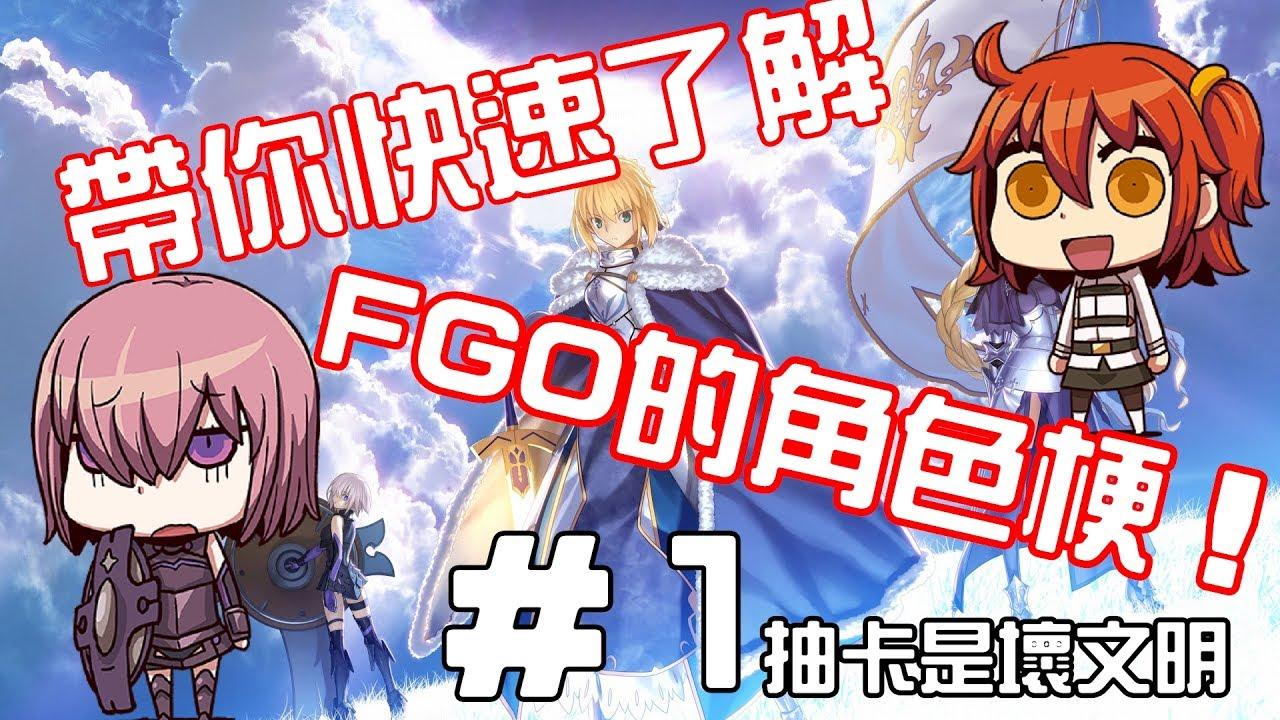 【Fate/Grand Order】帶你快速了解FGO的角色梗!#1:開服Saber篇 ...