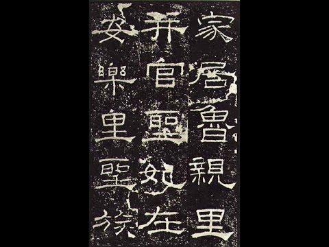 中國古書之一孔宙碑 曹全碑 禮器碑 乙瑛碑 漢隸三碑 以 秦將軍蒙恬 發明毛筆 為里程碑 。由 漢隸 經 魏碑 到 ...