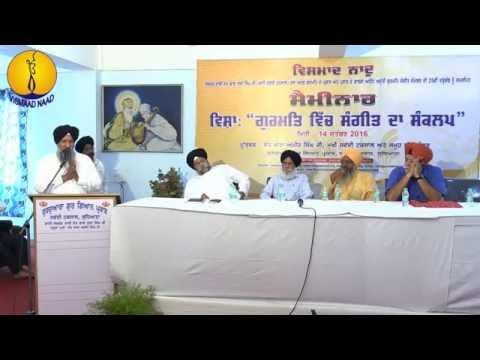 Seminar: Gurmat Vich Sangeet Da Sankalp - Giani karnail Singh ji Gareeb