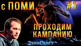 StarCraft прохождение кампании с Pomi #1