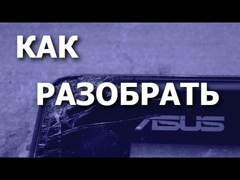 Док-станция смартфона Asus PadFone 2 A68 (Station). Как разобрать. Модель тачскрина