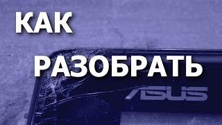 видео Замена разъема зарядки ASUS The New Padfone Infinity
