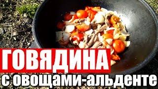 Мясо (говядина) с овощами-альденте в казане за 10 минут