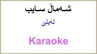 Kurdish Karaoke: Shamal Saib - Layle شـهماڵ سـایب - لهیلێ
