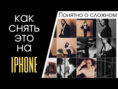 Профессиональный портрет на iPhone   Банально просто!!