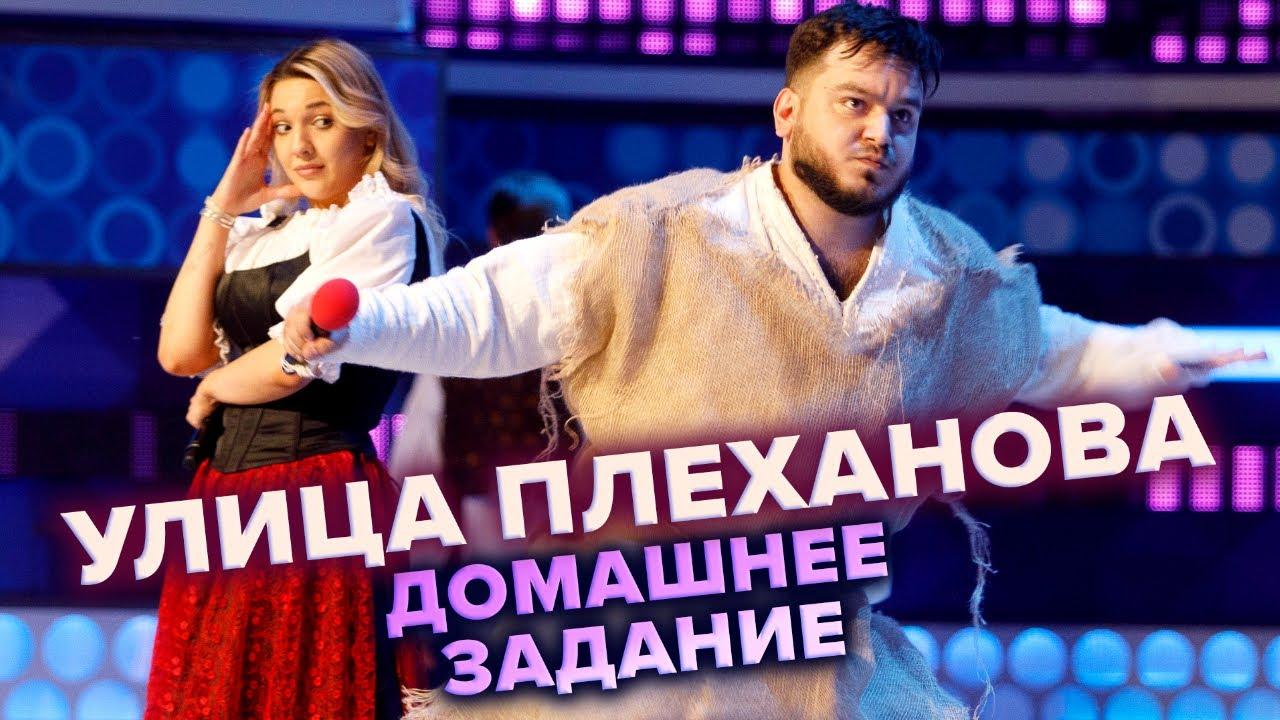 Улица Плеханова. Домашнее задание. КВН. Высшая лига. 4-я 1/8 финала 2021