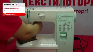 Обзор швейной машины Janome 7519