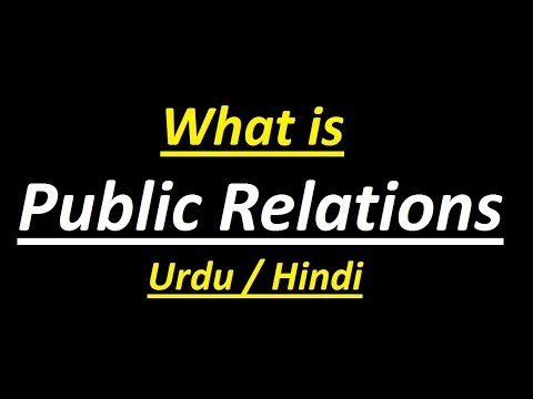 What is Public Relations ? Urdu / Hindi