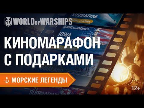 Морские Легенды: Киномарафон
