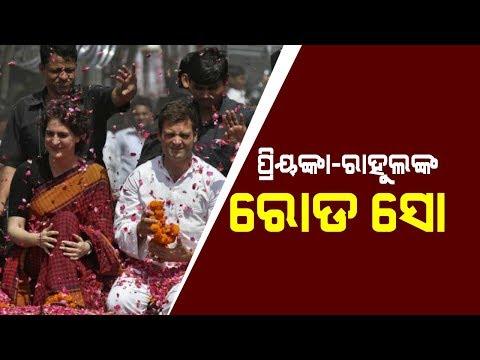 Rahul Gandhi Joins Priyanka Gandhi's Mega Road Show In Lucknow
