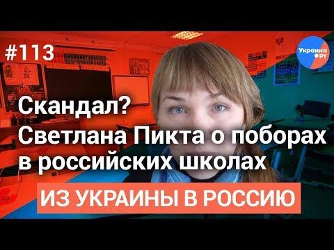 #Светлана_Пикта из Украины