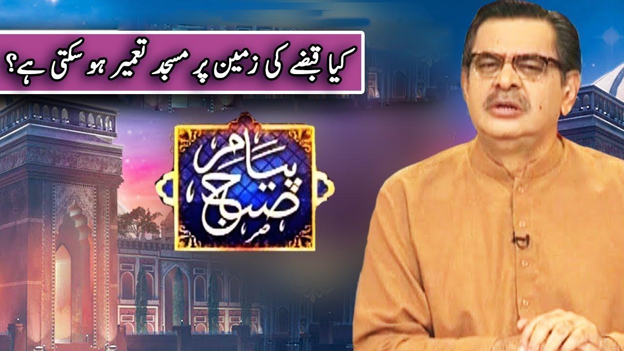 Payam e Subh With Aneeq Ahmed | 30 March 2019 | Dunya News