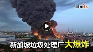新加坡垃圾处理厂大爆炸  火光冲天浓烟滚滚