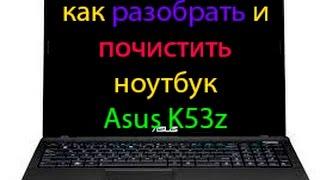Як розібрати і почистити ноутбук Asus K53z