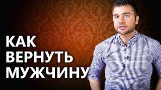 видео Как вернуть любовь мужа в отношения: советы