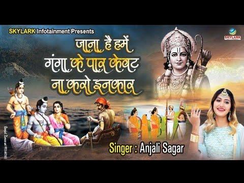 HD Jana Hai Hame Ganga Ke Paar - जाना है हमें गंगा के पार By Anjali Sagar