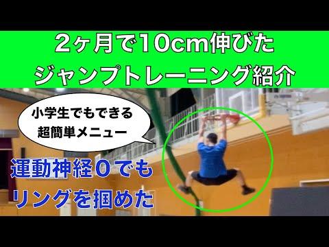 【ジャンプトレーニング①】小学生でも出来る!2ヶ月で10cmジャンプ力が上がったトレーニングメニューと考え方を紹介します。