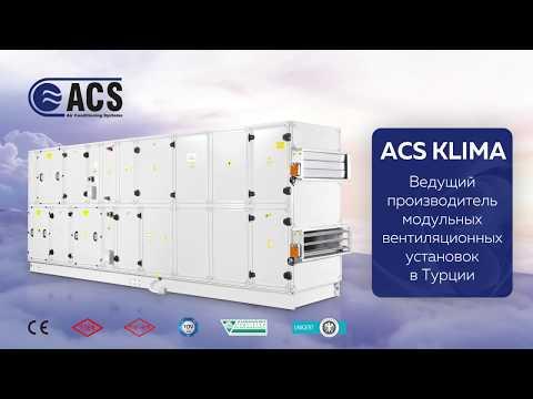 ACS Klima - один из ведущих производителей вентиляционного оборудования