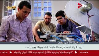 المنتدى الإفريقي الثالث للعلوم.. جهود كبيرة للدولة في دعم مسارات البحث العلمي والتكنولوجيا بمصر