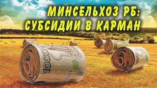 'Минсельхоз Башкирии: субсидии в карман'. Специальный репортаж. 'Открытая Политика'