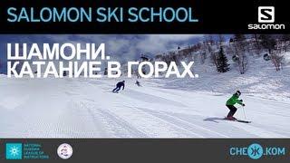 Salomon Ski School: Шамони. Катание в горах.(, 2013-04-16T15:16:53.000Z)