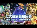 [Tower of Saviors] Fight for Honor - Lurking of Demons (Satan)